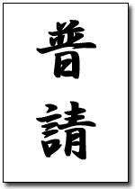fushin.jpg