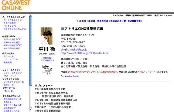 「カーサウエストオンライン/関西の建築家インデックス」登録