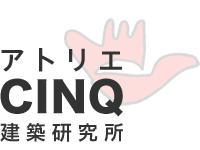 アトリエ CINQ 建築研究所